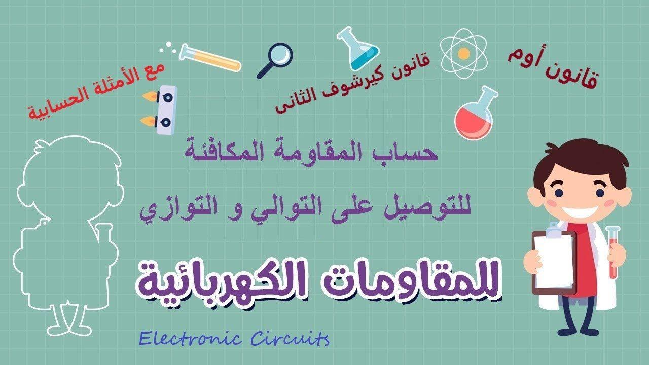 المقاومات الجزء الثانى حساب المقاومة على التوالي و التوازي وقانون أوم Electronics Circuit Diy And Crafts Crafts