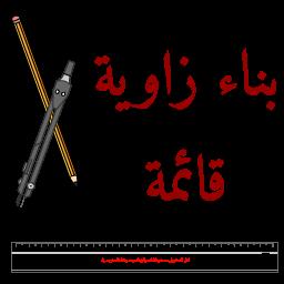 كيفية بناء زاوية قائمة الموسوعة المدرسية Calligraphy Arabic Calligraphy