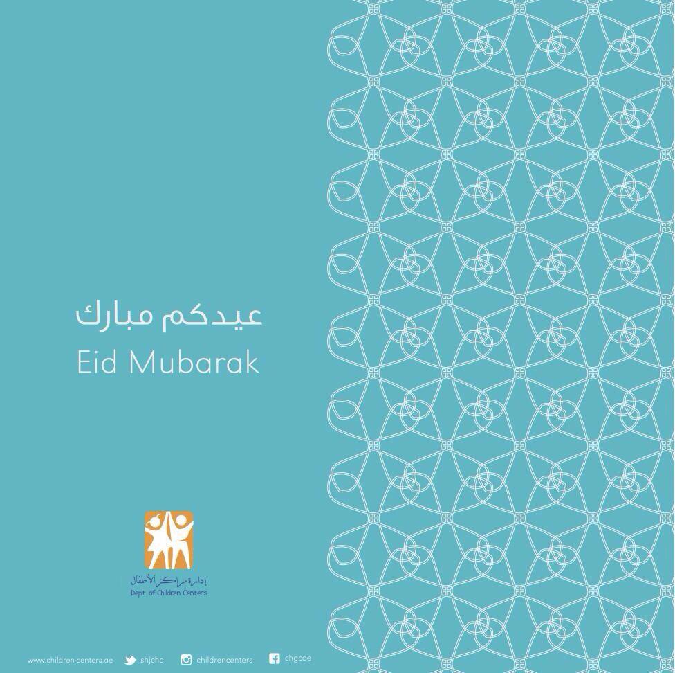 عيدكم مبارك Eid Mubarak Eid Weather