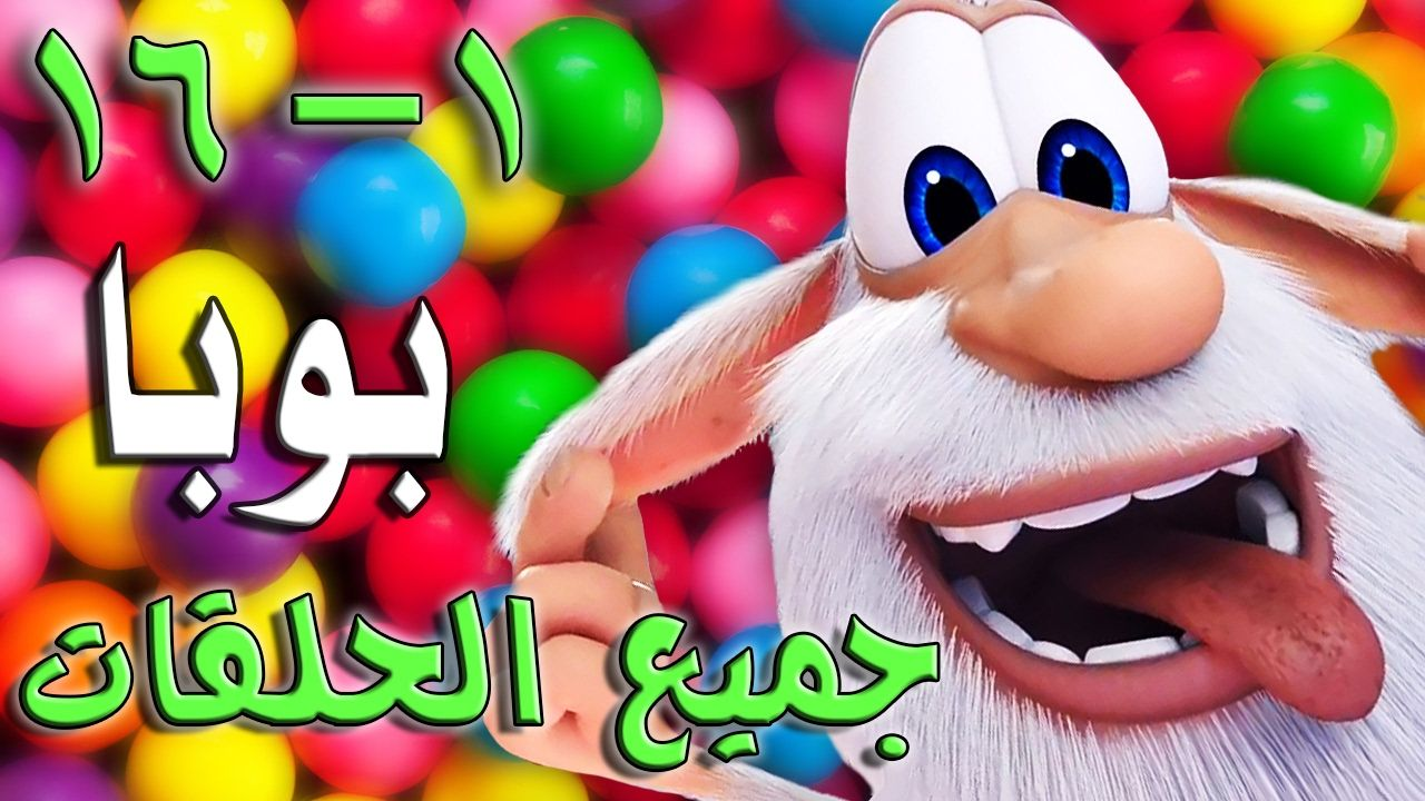 بوبا كل الحلقات 1 16 كرتون مضحك رسوم متحركة برامج اطفال اف Funny Cartoons For Kids Funny Cartoons All Episodes