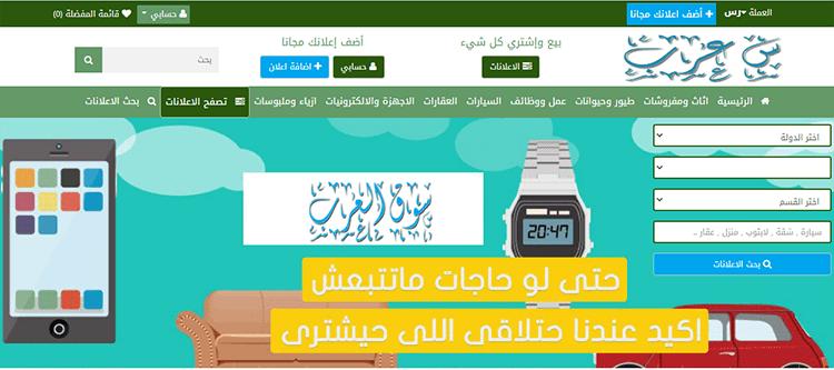 تصميم موقع مدينتى اعلانات مبوبة مثل حراج باستخدام سكربت الاعلانات المبوبة Shopping