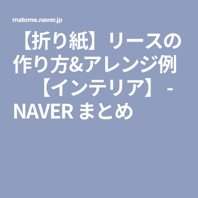 【折り紙】リースの作り方&アレンジ例 【インテリア】 - NAVER まとめ