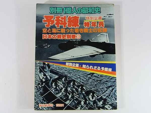 Photo Book magazine Pref Special Year Tactics Separate Volume8 Showa History1981