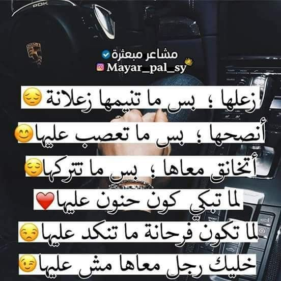 Pin By Jojo On Ideas Pretty Quotes Funny Arabic Quotes Arabic Love Quotes