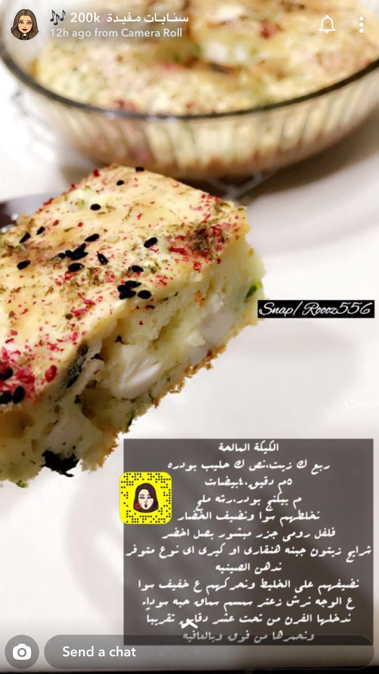 الكيك المالح In 2020 Cooking Recipes Desserts Food Receipes Savoury Food