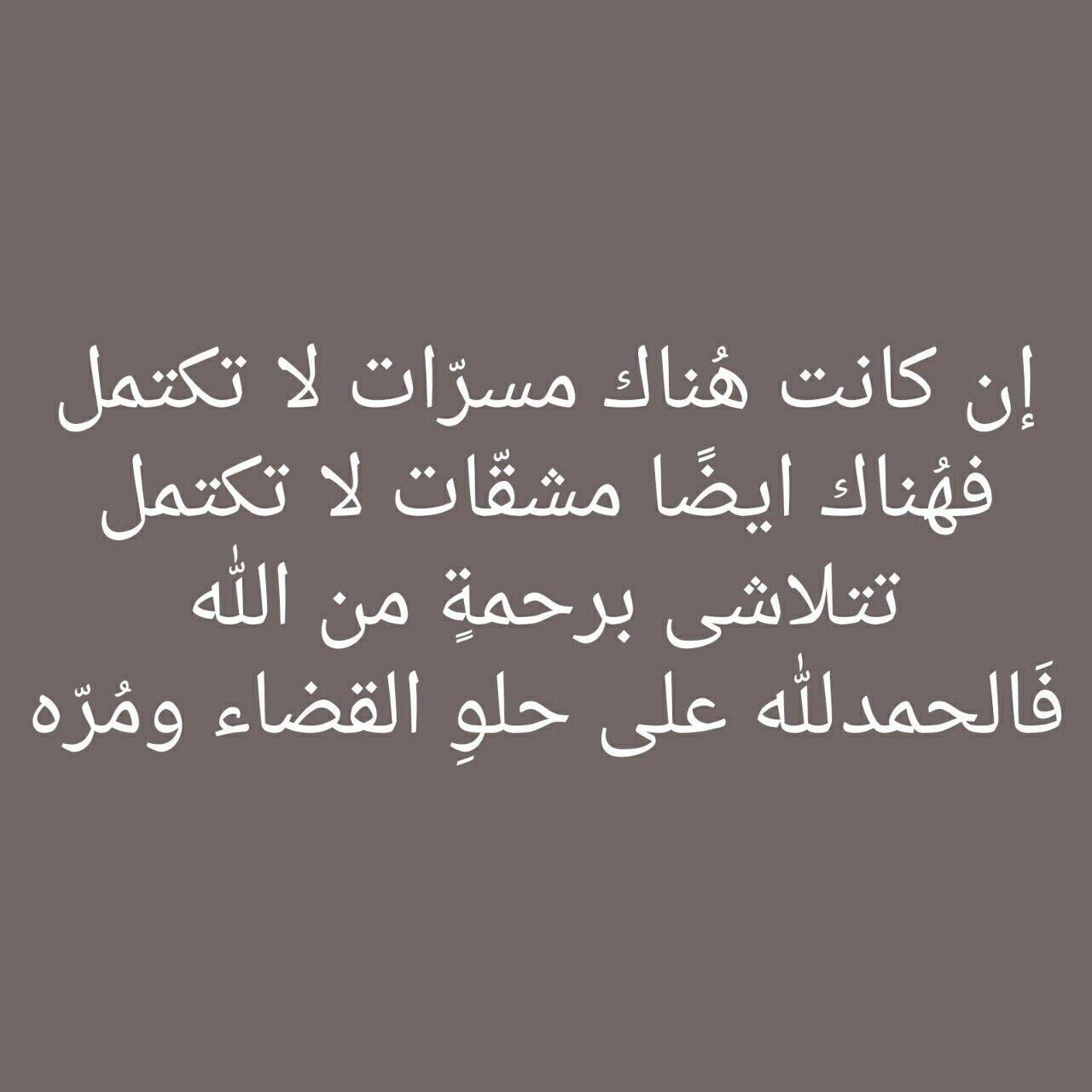 اللهم لك الحمد دائما وأبدا Arabic Calligraphy Calligraphy