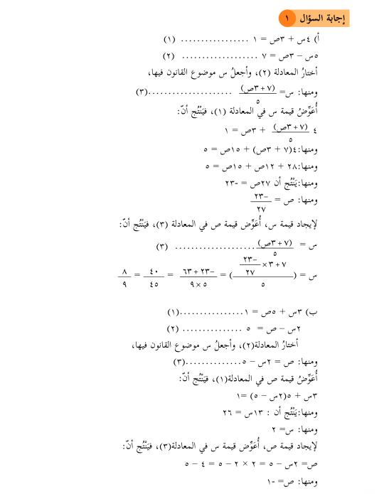 تم الإجابة عليه احل كل زوج من المعادلات فيما يأتي بطريقة التعويض Math 1 J Math Equations
