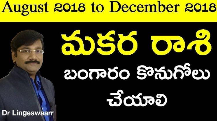 Makara Rashi August 2018 to December 2018 rashi phalalu was