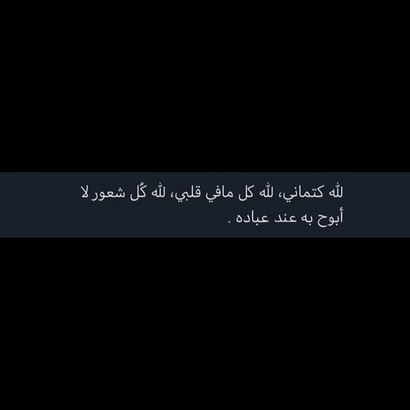 Pin By 𖤐م ـشترك On S H O U Q Aesthetic Themes Sky Aesthetic Quotes Deep