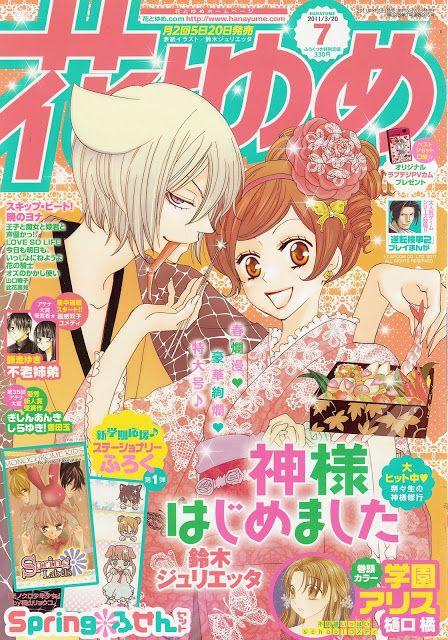 Yuu ~ ☆: Anime review: Kamisama Hajimemashita