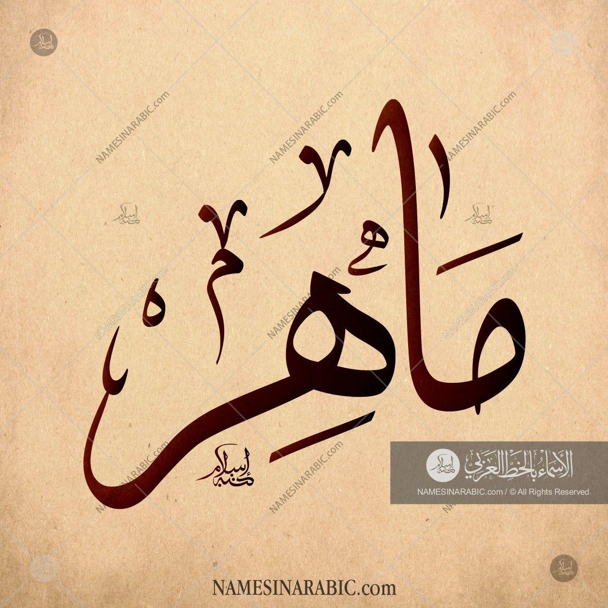Mahir ماهر Names In Arabic Calligraphy Name 3198 Calligraphy Name Calligraphy Islamic Caligraphy Art