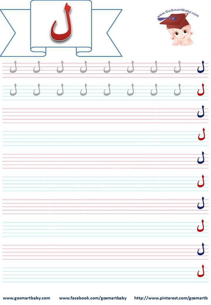 نتائج البحث تعلم كتابة الحروف العربية Arabic Alphabet For Kids Learning Arabic Arabic Handwriting