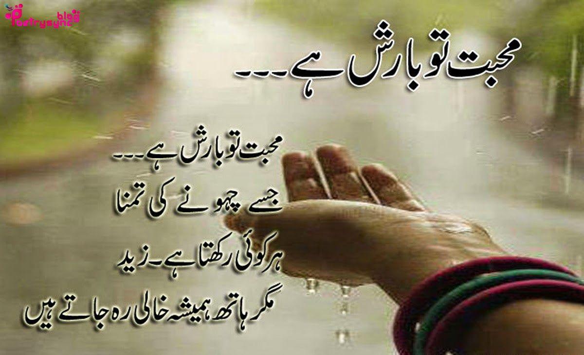 Poetry barsaat poetry for lovers in urdu pictures barish shayari poetry barsaat poetry for lovers in urdu pictures thecheapjerseys Choice Image