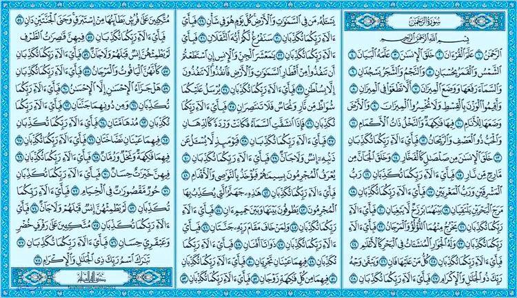 سورة الرحمن عروس القرآن بطاقة واحدة Holy Quran Book Islam Facts Quran Book
