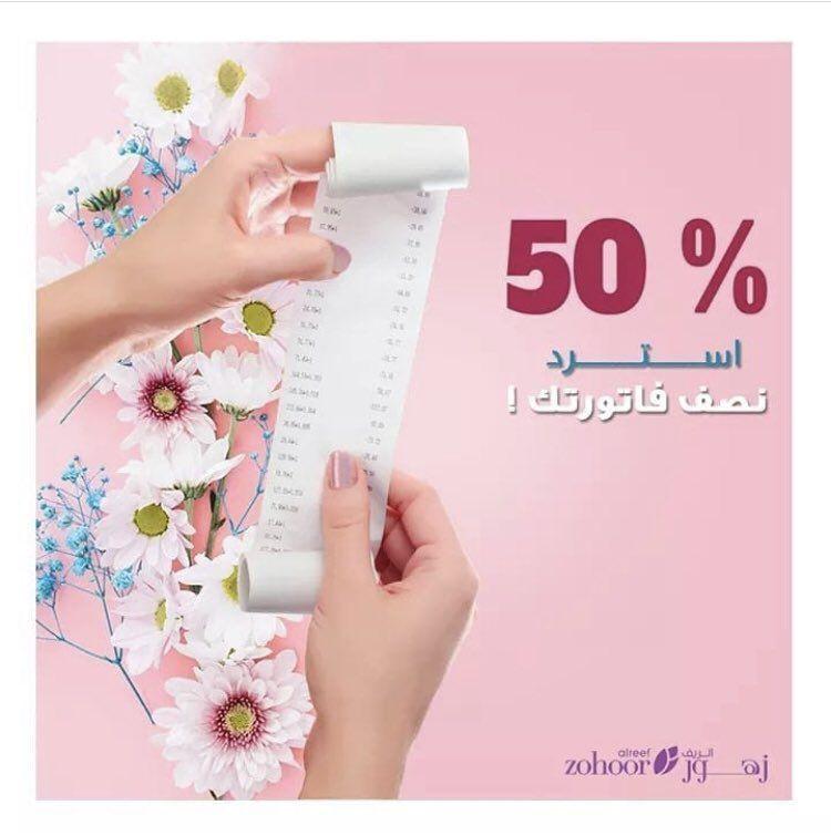خصومات حتى 50 في محلات زهور الريف تنزيلات كبرى على العطور عروض اليوم 50th