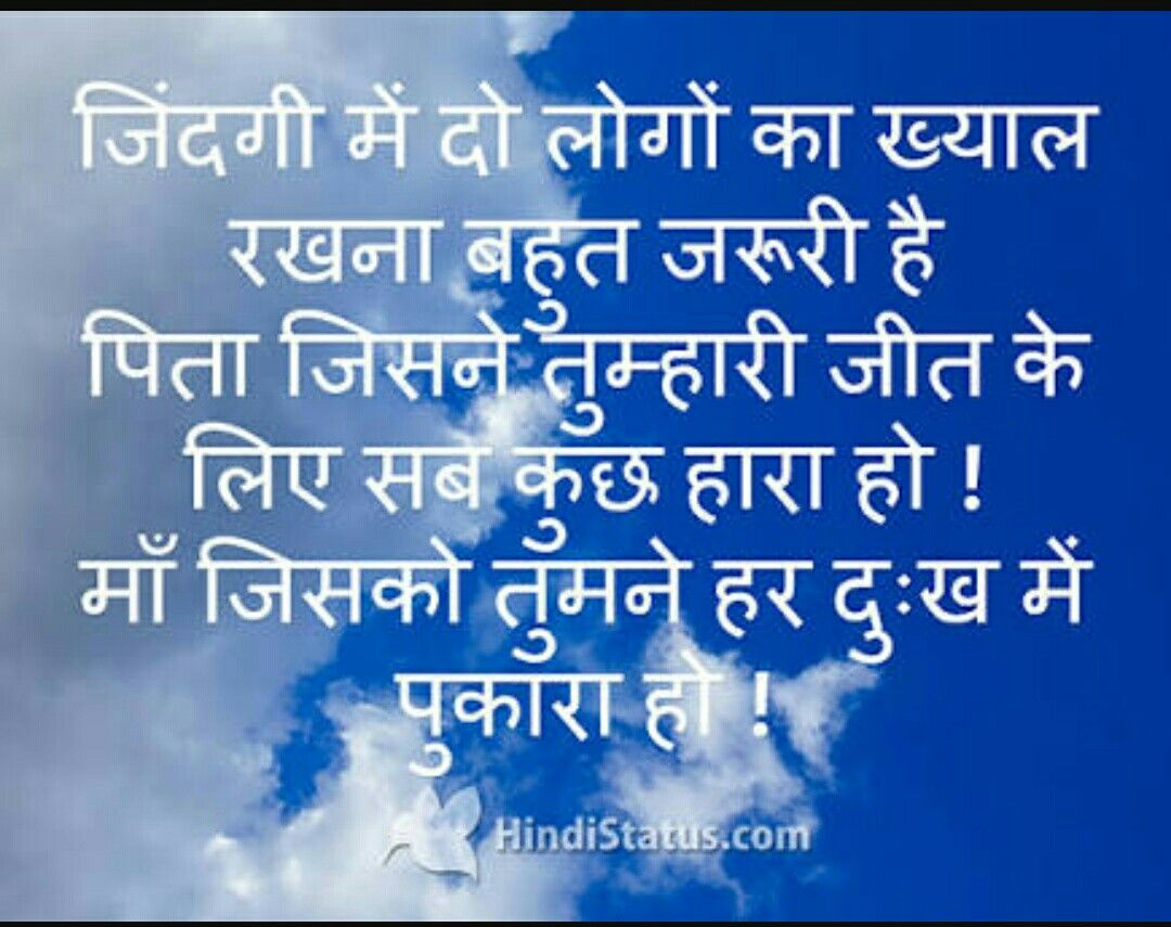 Pin By Priyanka Kumar On True Quotes Hindi Quotes Quotes Parents