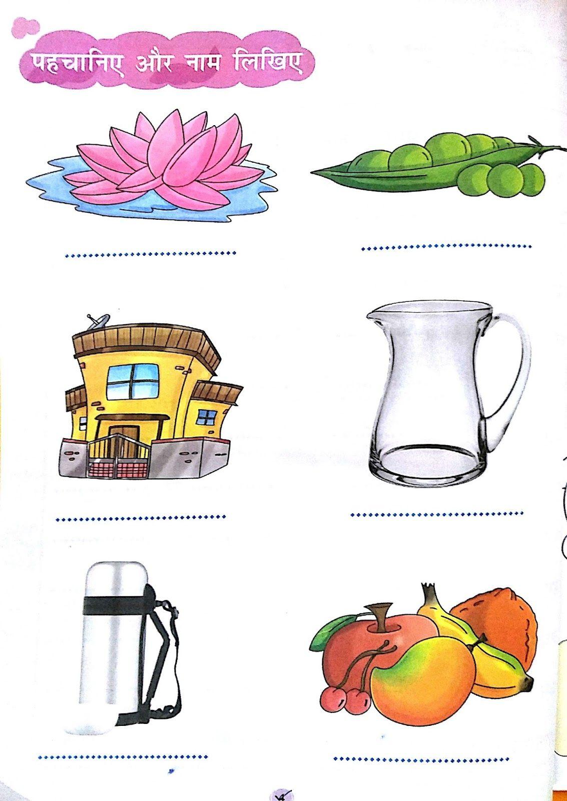 Pin By Neha Finch On Hindi Worksheets