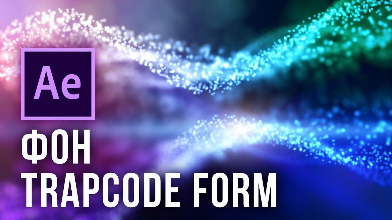 Sozdaem Animirovannyj Fon Trapcode Form Iz Chastic V After Effects