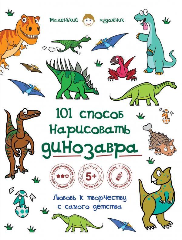101 способ нарисовать динозавра! Хотите легко и быстро научить ребенка  рисовать  Наше пособие для 000ea5f5d427f