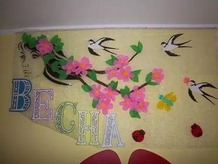 оформление группы весной в детском саду фото: 26 тыс ...