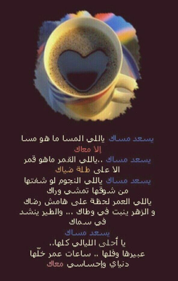 Pin By Um Mahmood On مساء الخير True Words Words Quotes