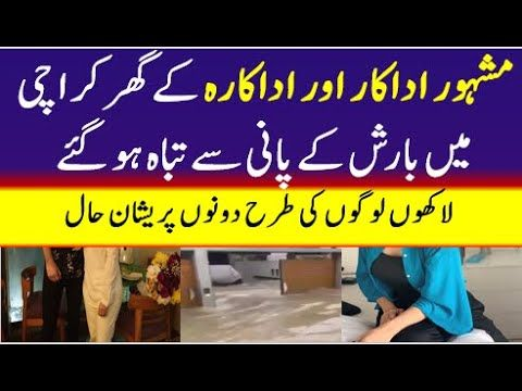 Photo of Famous actresses house effected in rain water    Mahira Khan…