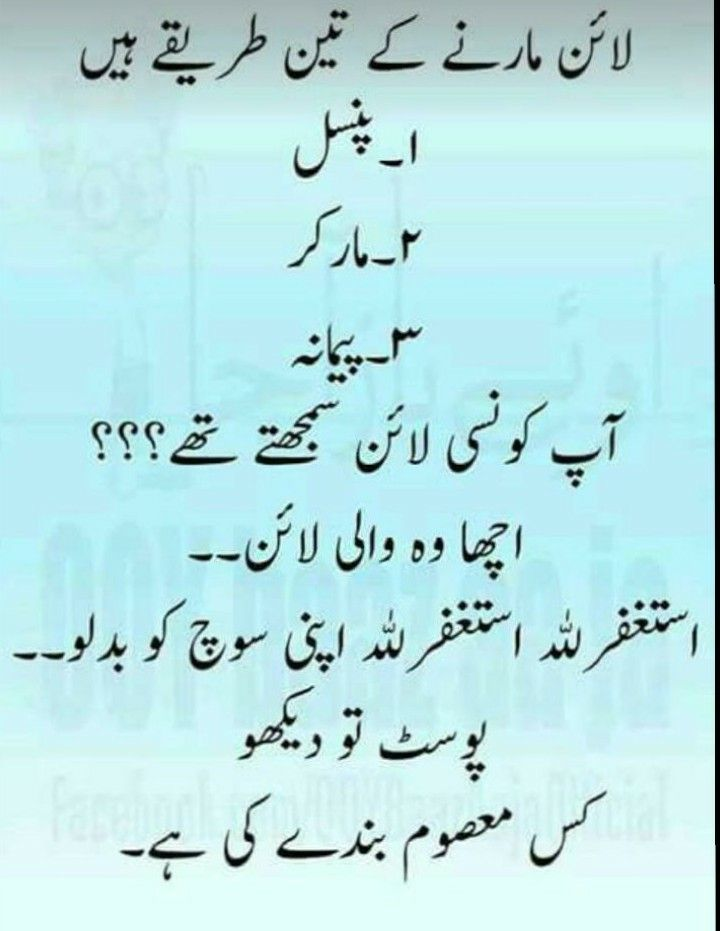 Best Funny Urdu  Funny Urdu Quotes