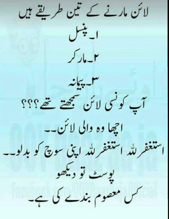 Latest Funny Urdu  Funny Urdu Quotes 10