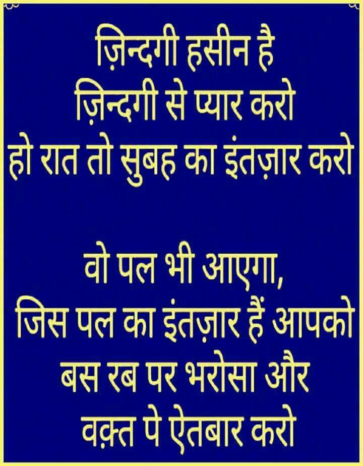 Pin By Daljeetkaurjabbal On Hindi Qoutes N Pinterest Hindi