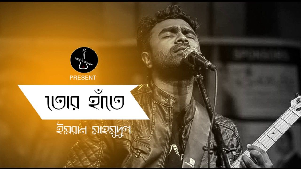 Pin by Markting on Tor Hate Imran Mahmudul Bangla New Song