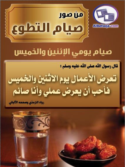 من صور صيام التطوع منتدى رحمة مهداة التعليمي Islam Facts Ahadith Hadith