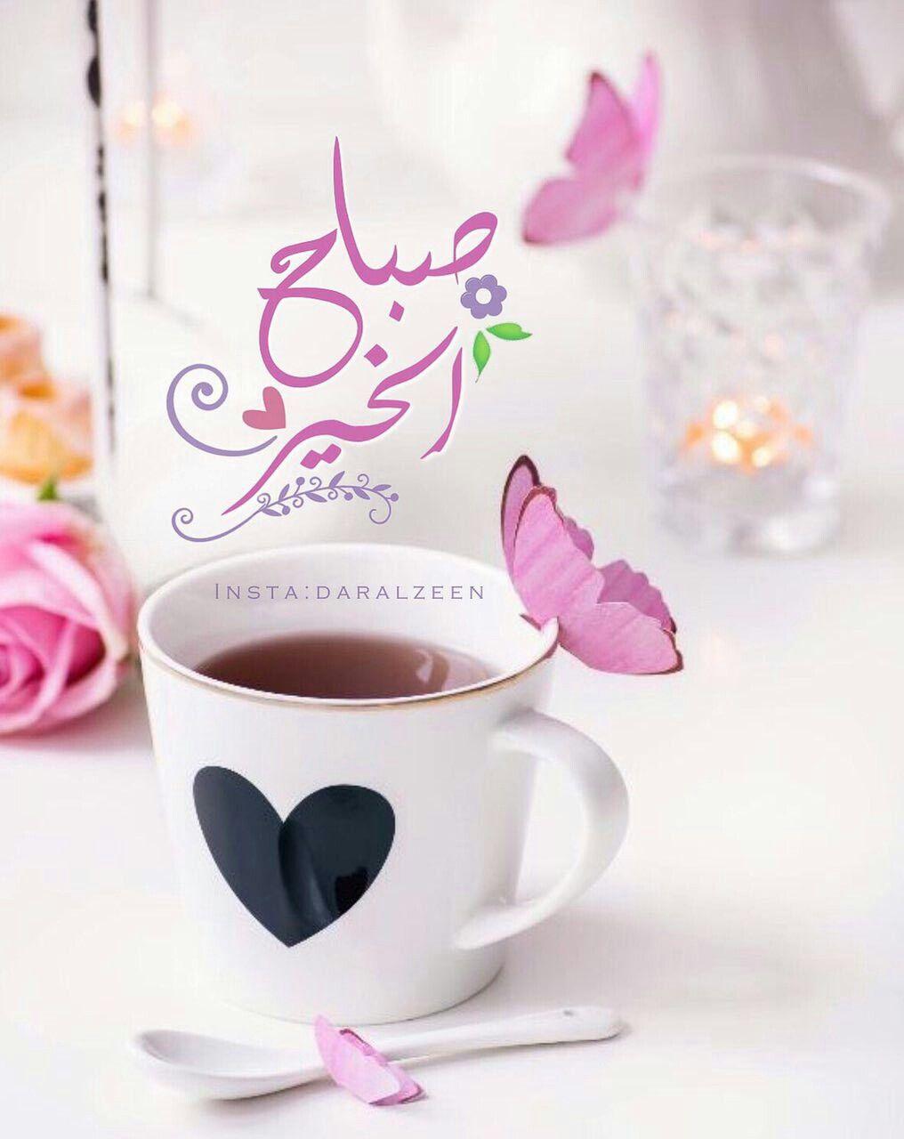 صباحي أمنية صغيرة بأن الله يحفظ لي كل من أعشق وجودهم بين تفاصيل حياتي Good Morning Arabic Good Morning Cards Beautiful Morning Messages