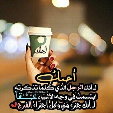 صور للزوج 2017 صور عن الزوج صور مكتوب عليها كلام لزوجي العزيز Sweet Love Quotes Talking Quotes Arabic Love Quotes