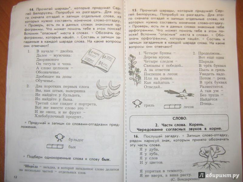 Решебник по справочному пособию по русскому языку 2 класс гдз