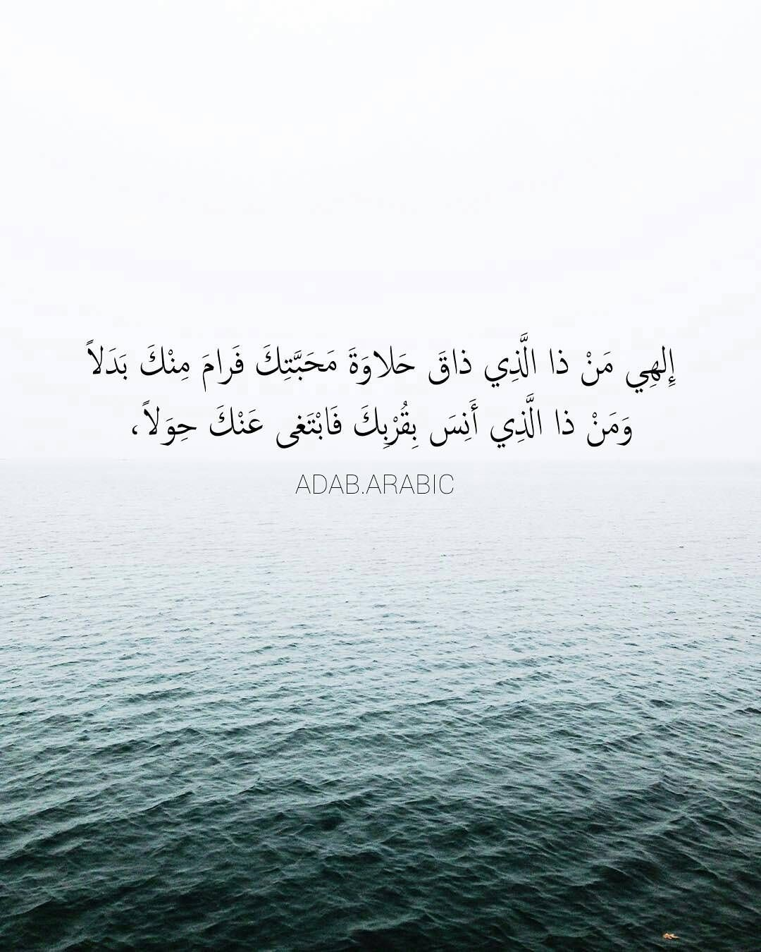 أدب عربي On Instagram يارب دعاء اياد شاكر Sweet Words Quotes Words