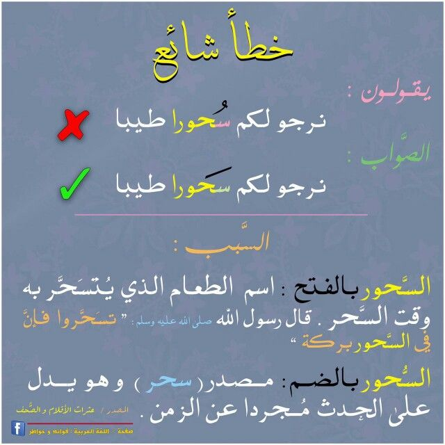 خطأ شائع Beautiful Arabic Words Learning Arabic Arabic Words
