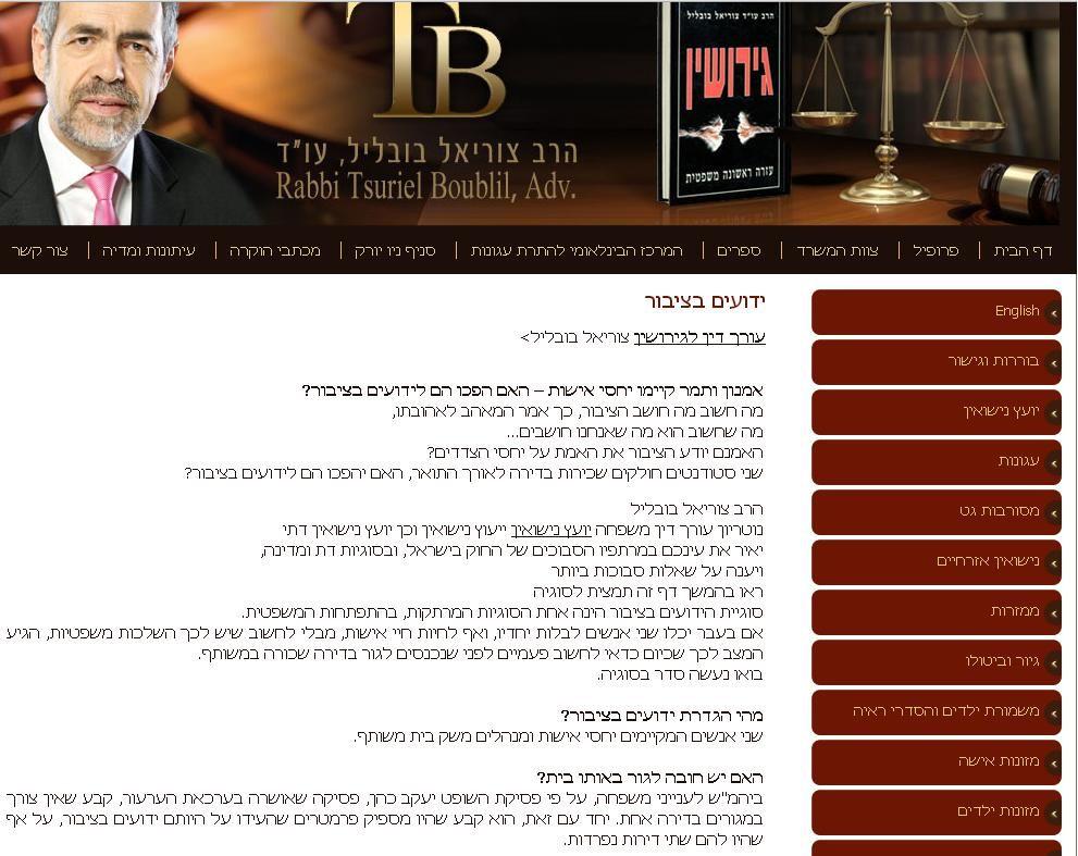 """סוגיית ידועים בציבור היא בין הסוגיות הסבוכות ביותר בבתי המשפט בישראל. עו""""ד צוריאל בובליל מנסה להבהיר מספר אספקטים משפטיים בנושא http://www.get-divorce.co.il/%D7%99%D7%93%D7%95%D7%A2%D7%99%D7%9D-%D7%91%D7%A6%D7%99%D7%91%D7%95%D7%A8.aspx"""