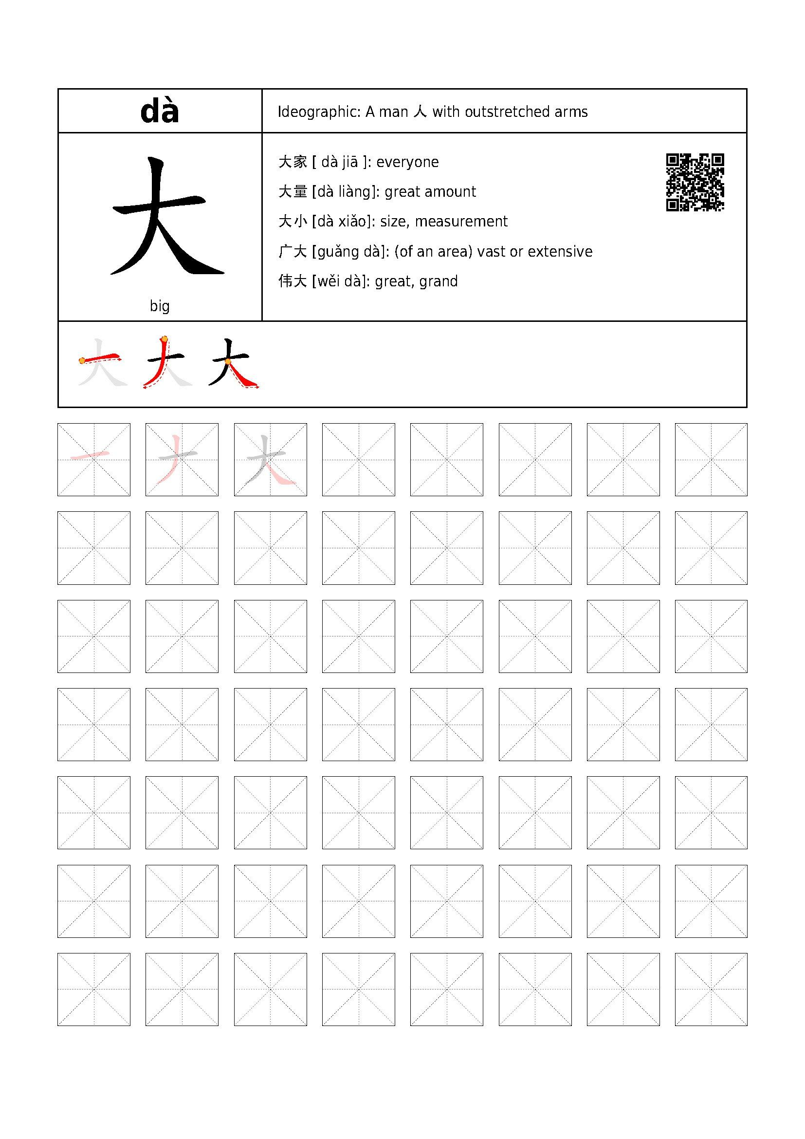 Pin On Chinese Language Learning