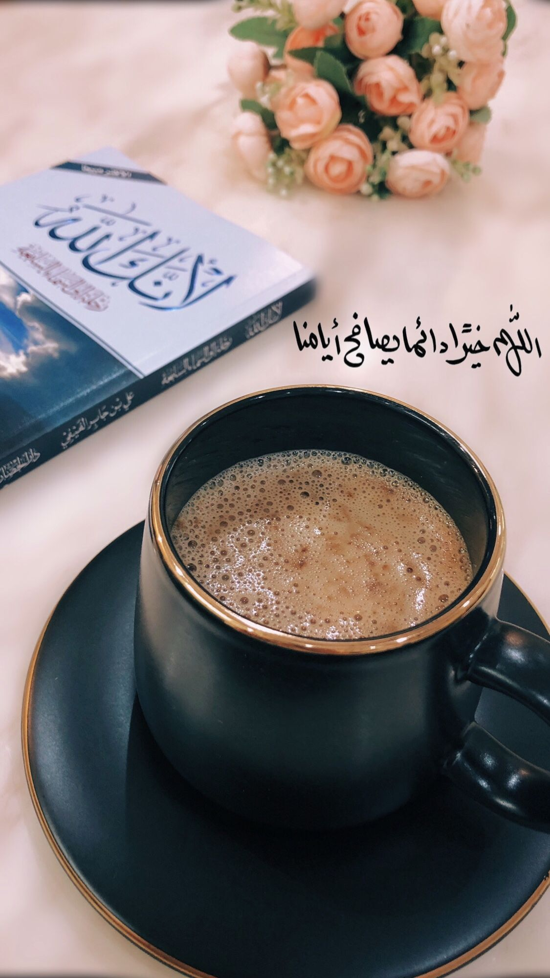 Pin by wadha on يوميات (With images) Coffee is life