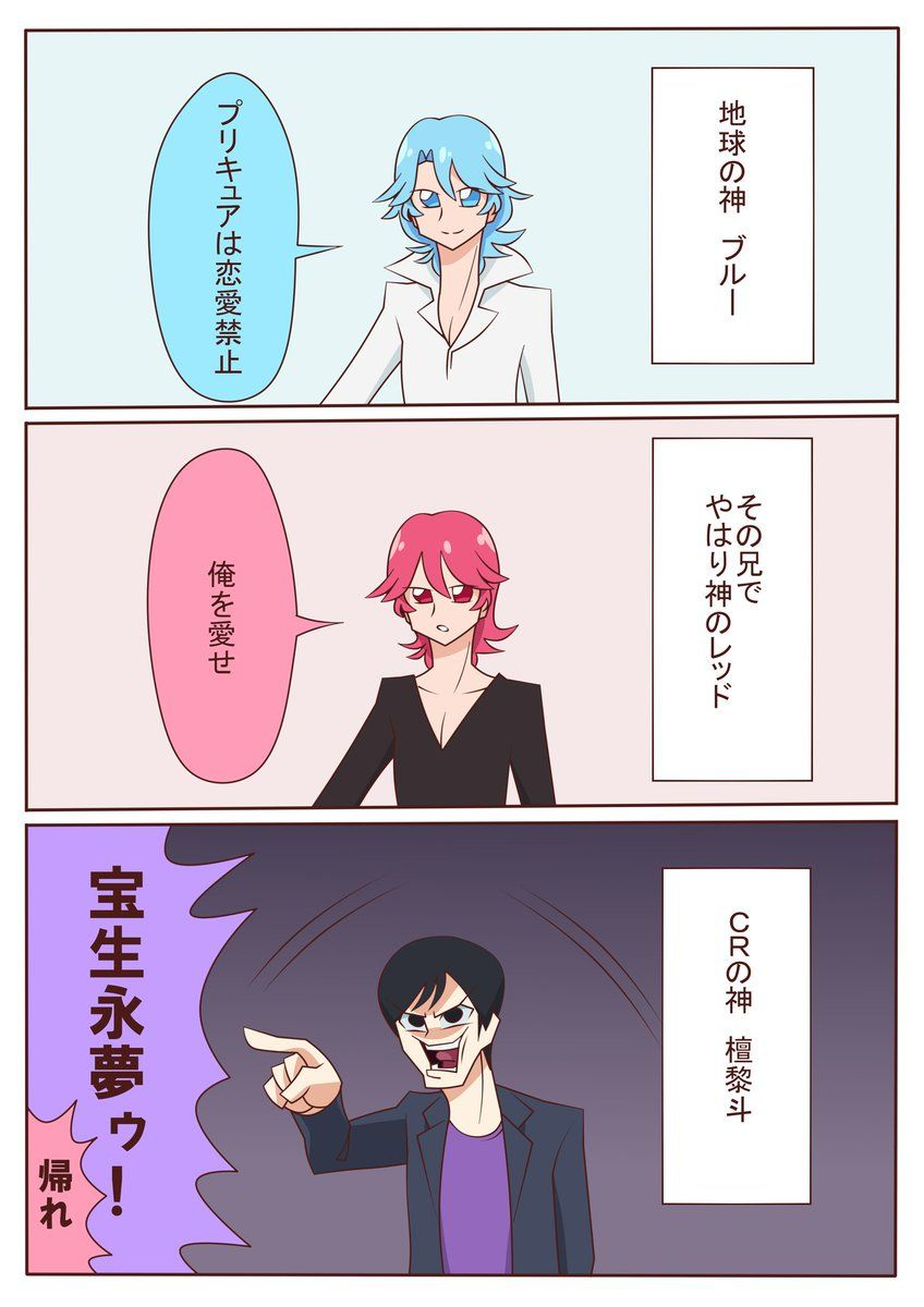 two kamis so cool but that s one is bakadere 仮面ライダー イラスト 漫画 奇妙な生き物