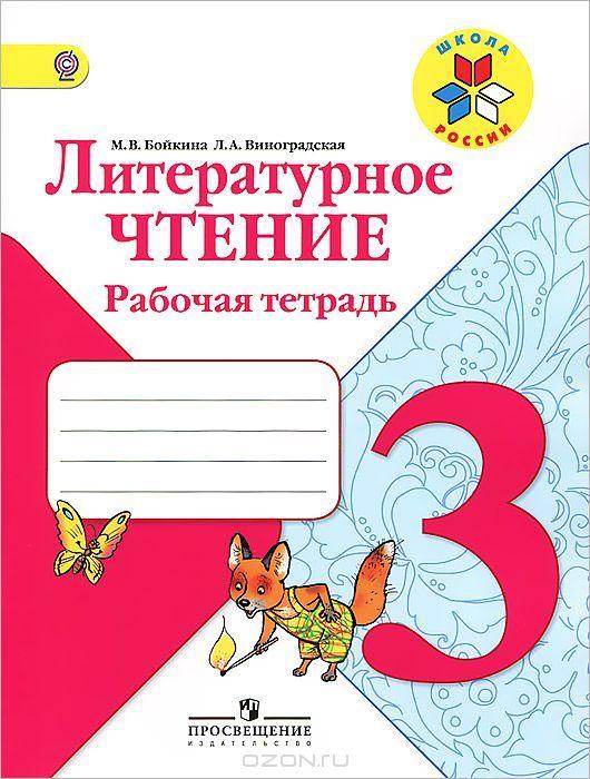 """Умк) """"школа россии. Литературное чтение. 3 класс. Климанова л. Ф."""