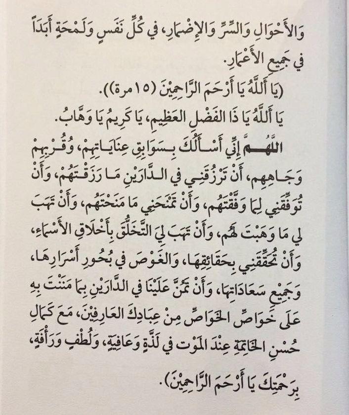 دعاء قضاء الحاجات Islamic Love Quotes Islamic Phrases Islamic Inspirational Quotes