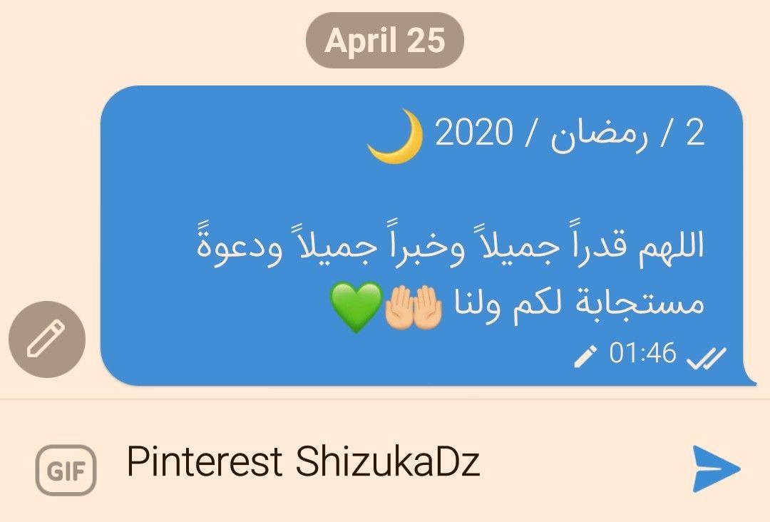 2 رمضان In 2020 Words April 25 Ios Messenger