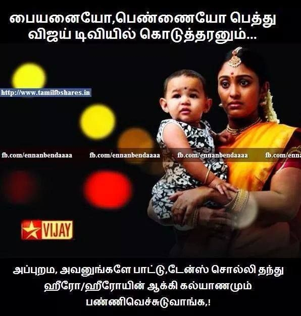 Vijay Tv Joke And Comedy  Jokes Images, Jokes, Tamil Jokes-4419