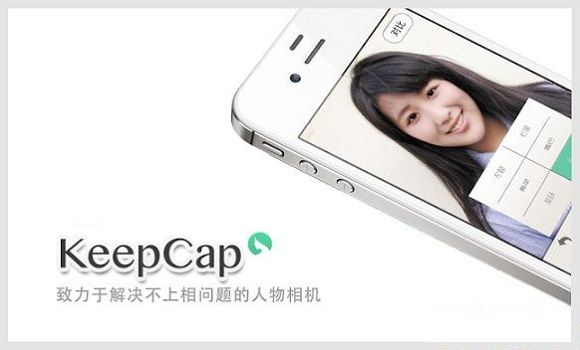 iphone4不卅��[��_KeepCapAPKforAndroidAppDownload人物相机,适合爱自拍的你、拍照不