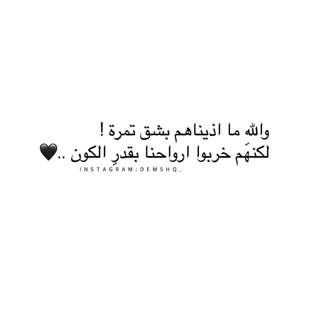 Follow Her Demshq Demshq Follow Her Demshq Demshq حسابنا التاني Sho2 Official Wisdom Quotes Life Interesting Quotes Islamic Love Quotes