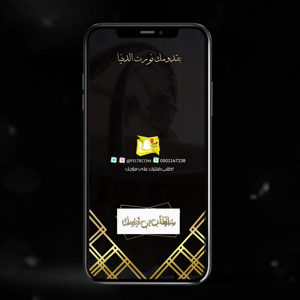 فلتر سناب Filter Snap Feltrcom تويتر Galaxy Phone Samsung Galaxy Phone Galaxy