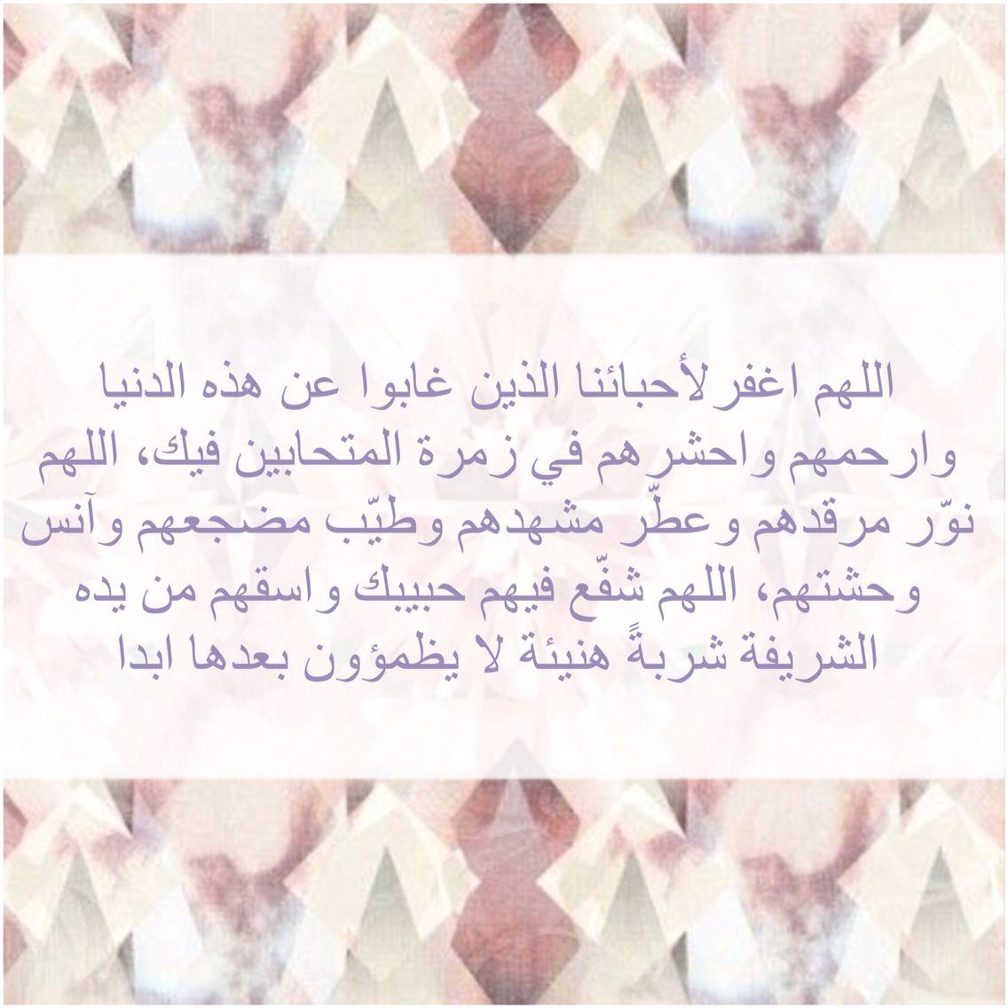 دعاء للميت Dad Quotes Quran Quotes My Prayer