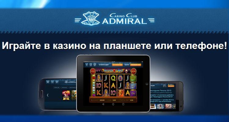 Казино адмирал мобильное приложение где в воронеже поиграть в игровые автоматы