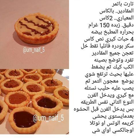 تارت التمر Dessert Recipes Arabic Food Cake Recipes